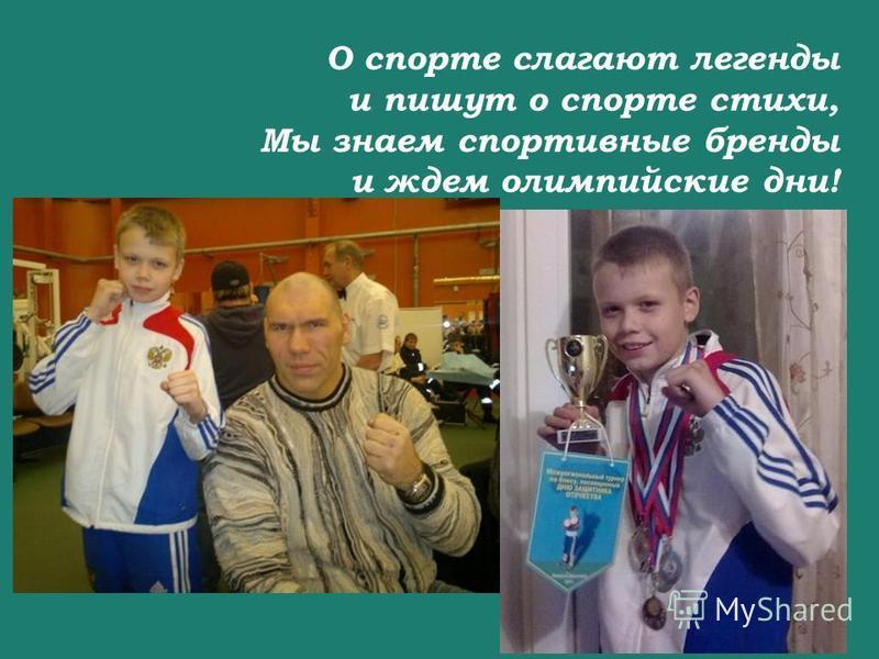 О спорте слагают легенды и пишут о спорте стихи, Мы знаем спортивные бренды и ждем олимпийские дни!
