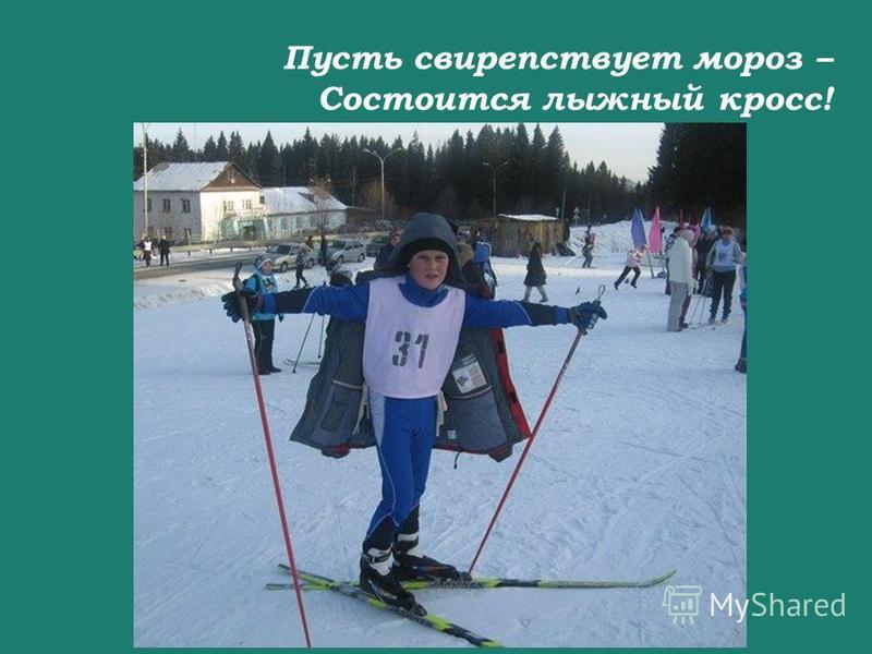 Пусть свирепствует мороз – Состоится лыжный кросс!