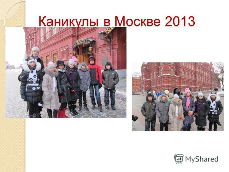 Каникулы в Москве 2013