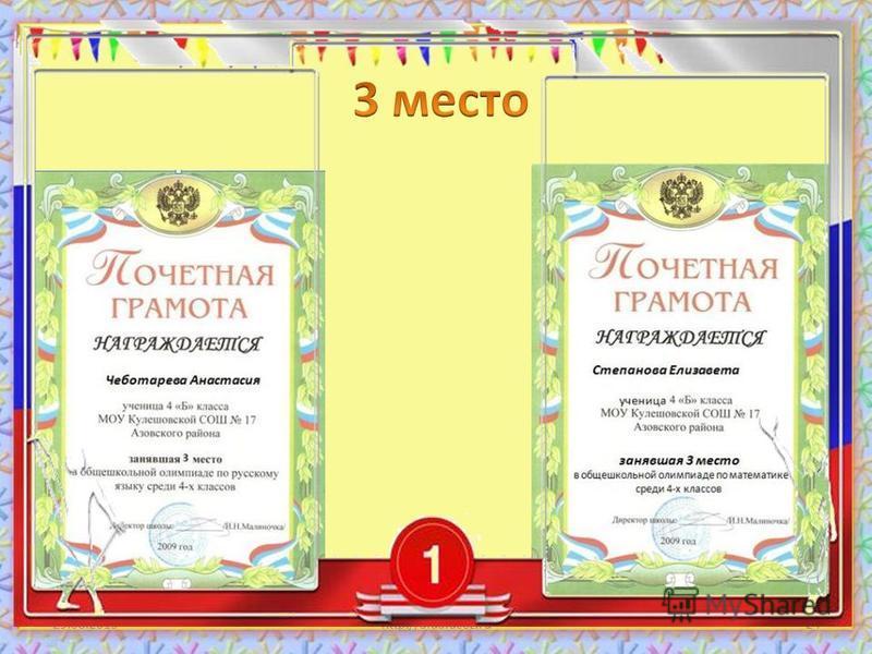 29.08.2015http://aida.ucoz.ru24