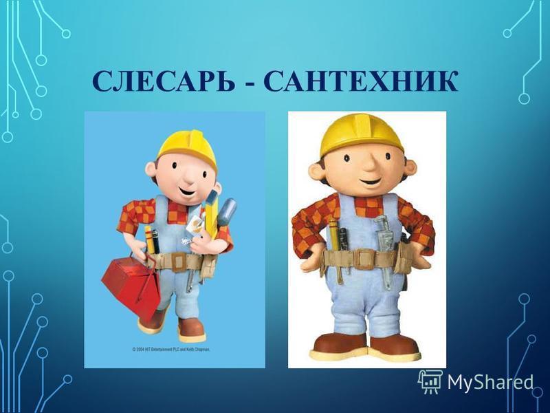 СЛЕСАРЬ - САНТЕХНИК