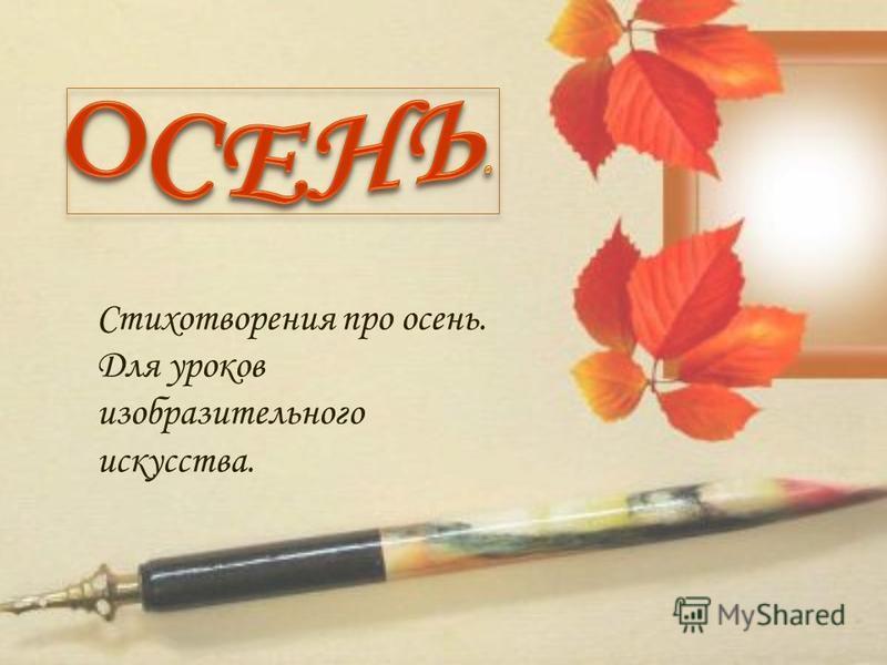 Стихотворения про осень. Для уроков изобразительного искусства.