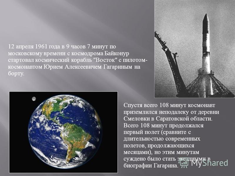 12 апреля 1961 года в 9 часов 7 минут по московскому времени с космодрома Байконур стартовал космический корабль