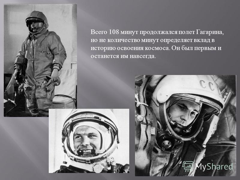 Всего 108 минут продолжался полет Гагарина, но не количество минут определяет вклад в историю освоения космоса. Он был первым и останется им навсегда.