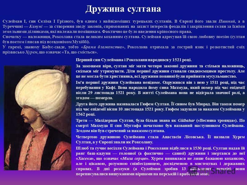 Дружина султана Перший син Сулеймана і Роксолани народився у 1521 році. За законами віри, султан міг мати чотири законні дружини та стільки наложниць, скільки міг утримувати. Діти першої дружини ставали спадкоємцями престолу. Але це не могла бути хри