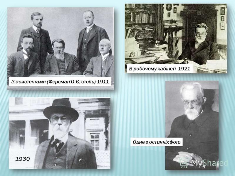 З асистентами (Ферсман О.Є. стоїть) 1911 В робочому кабінеті 1921 1930 Одне з останніх фото