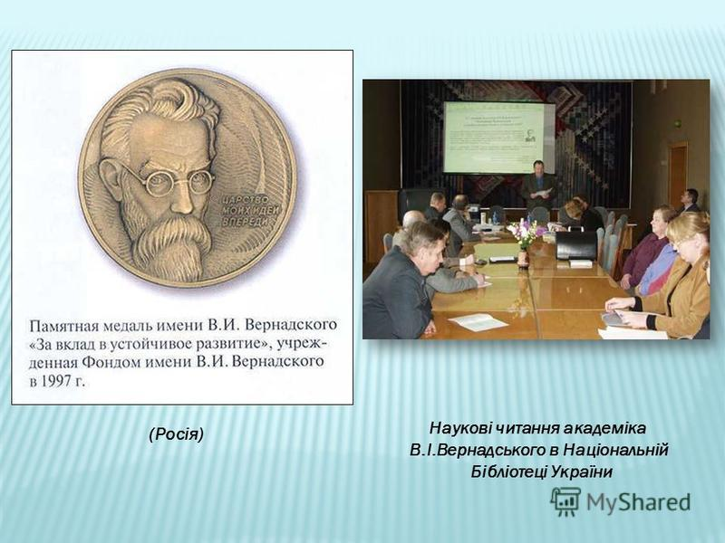 Наукові читання академіка В.І.Вернадського в Національній Бібліотеці України (Росія)