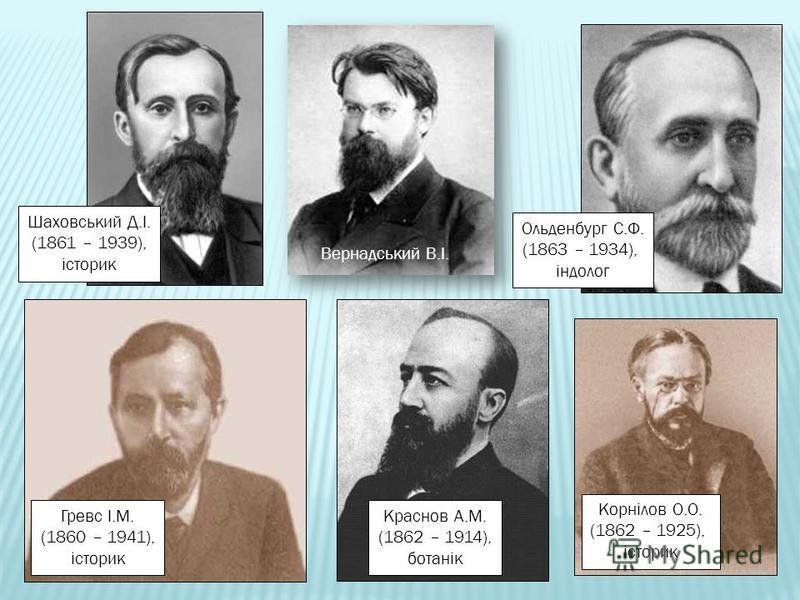 Шаховський Д.І. (1861 – 1939), історик Ольденбург С.Ф. (1863 – 1934), індолог Гревс І.М. (1860 – 1941), історик Корнілов О.О. (1862 – 1925), історик Краснов А.М. (1862 – 1914), ботанік Вернадський В.І.