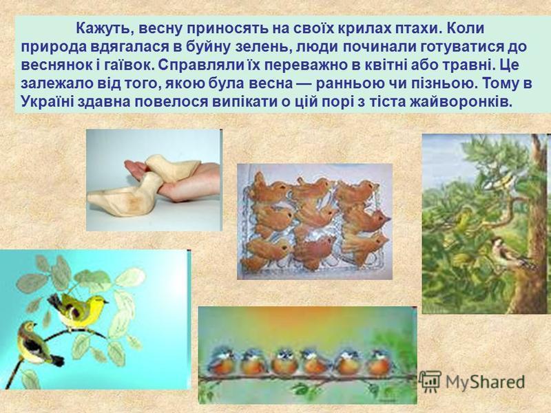 Кажуть, весну приносять на своїх крилах птахи. Коли природа вдягалася в буйну зелень, люди починали готуватися до веснянок і гаївок. Справляли їх переважно в квітні або травні. Це залежало від того, якою була весна ранньою чи пізньою. Тому в Україні