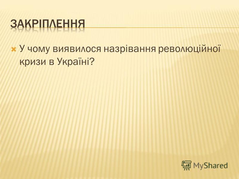 У чому виявилося назрівання революційної кризи в Україні?