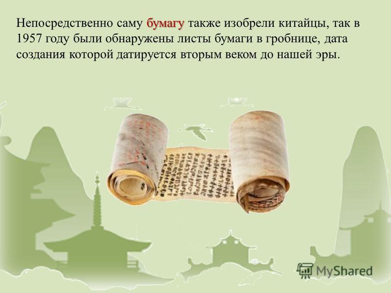 бумагу Непосредственно саму бумагу также изобрели китайцы, так в 1957 году были обнаружены листы бумаги в гробнице, дата создания которой датируется вторым веком до нашей эры.