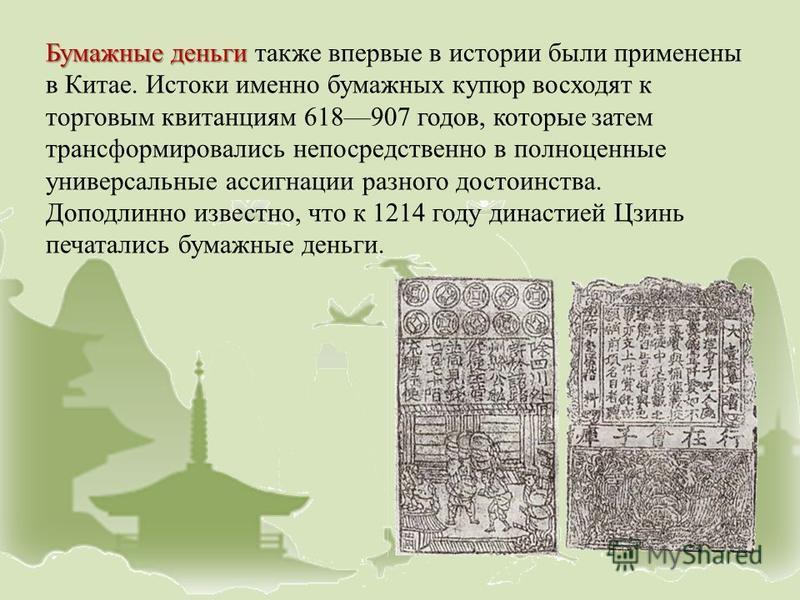 Бумажные деньги Бумажные деньги также впервые в истории были применены в Китае. Истоки именно бумажных купюр восходят к торговым квитанциям 618907 годов, которые затем трансформировались непосредственно в полноценные универсальные ассигнации разного