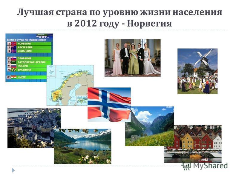 Лучшая страна по уровню жизни населения в 2012 году - Норвегия
