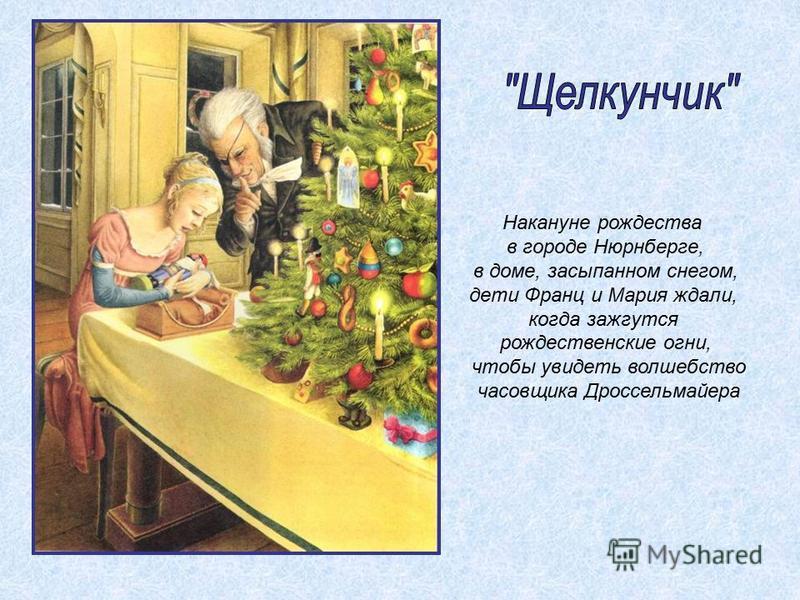 Накануне рождества в городе Нюрнберге, в доме, засыпанном снегом, дети Франц и Мария ждали, когда зажгутся рождественские огни, чтобы увидеть волшебство часовщика Дроссельмайера
