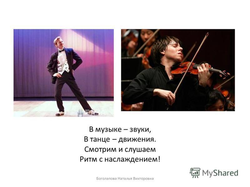 В музыке – звуки, В танце – движения. Смотрим и слушаем Ритм с наслаждением! Боголапова Наталья Викторовна