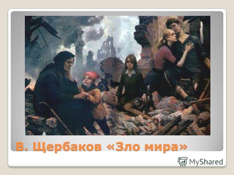 В. Щербаков «Зло мира»