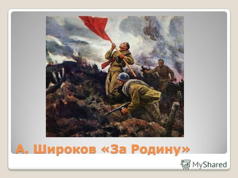 А. Широков «За Родину»