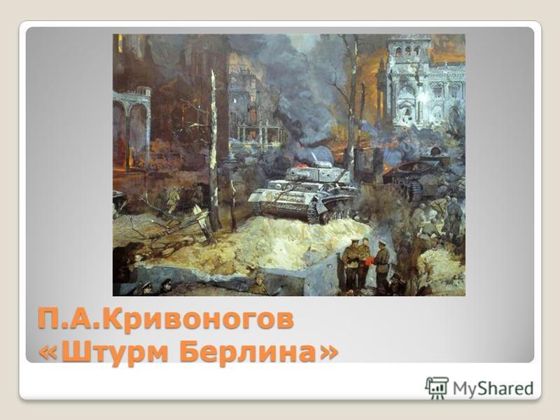 П.А.Кривоногов «Штурм Берлина»