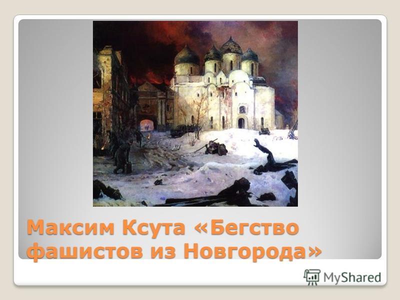 Максим Ксута «Бегство фашистов из Новгорода»