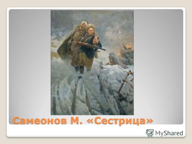 Самеонов М. «Сестрица»