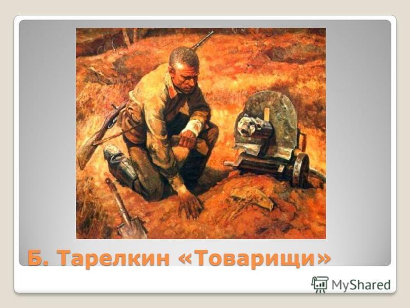 Б. Тарелкин «Товарищи»