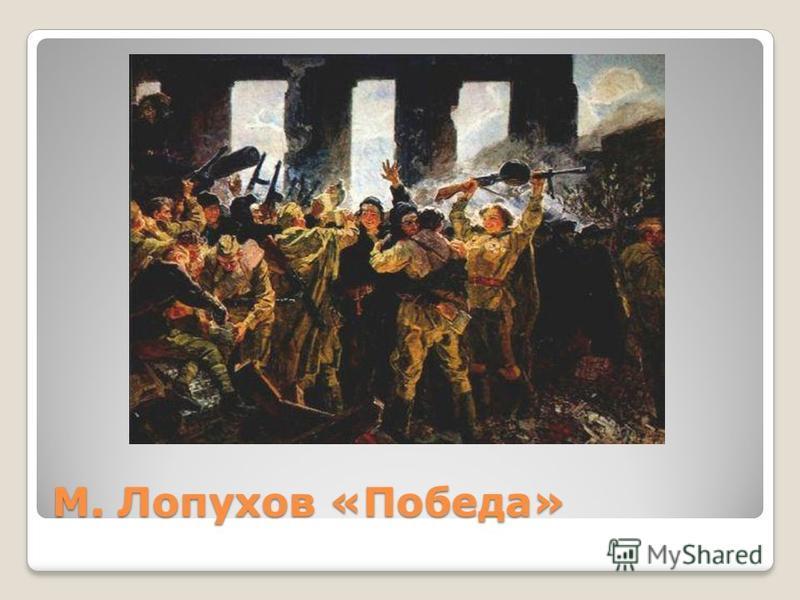 М. Лопухов «Победа»