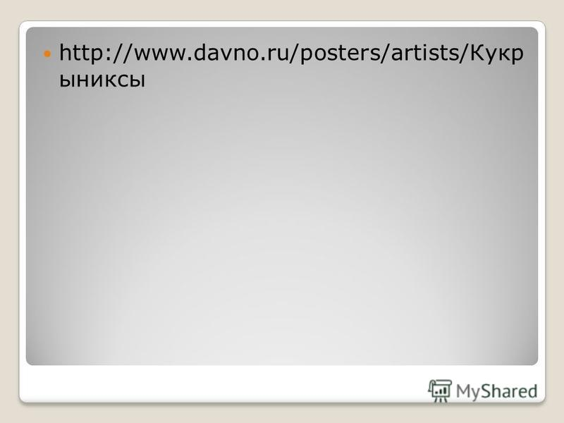 http://www.davno.ru/posters/artists/Кукр никсы