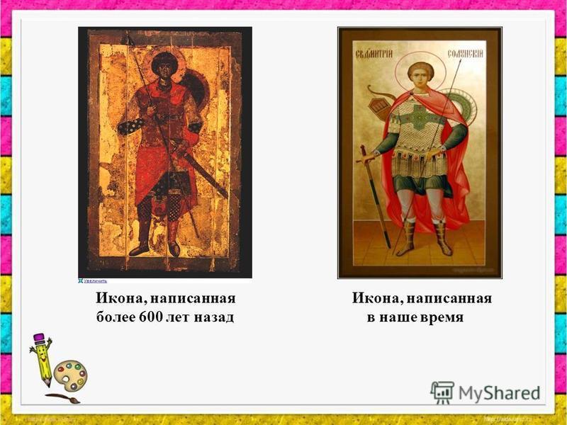 Икона, написанная Икона, написанная более 600 лет назад в наше время