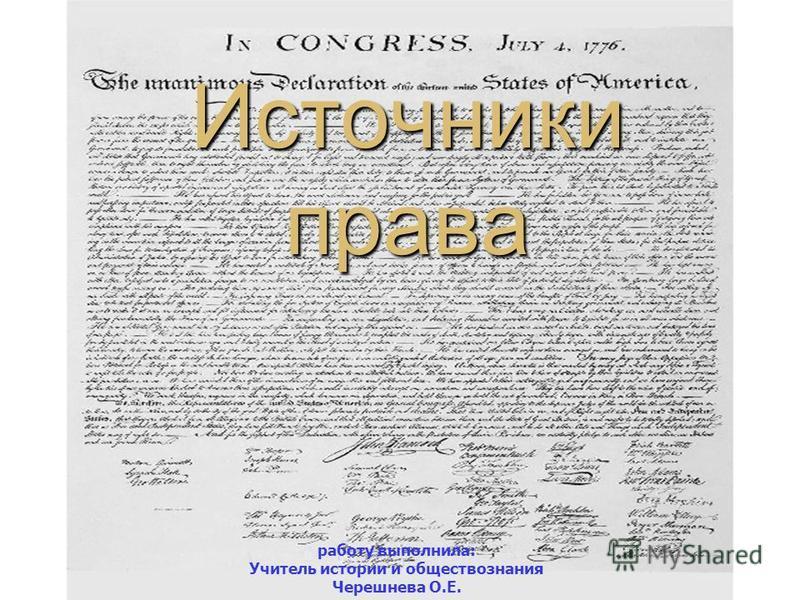 Источники права работу выполнила: Учитель истории и обществознания Черешнева О.Е.