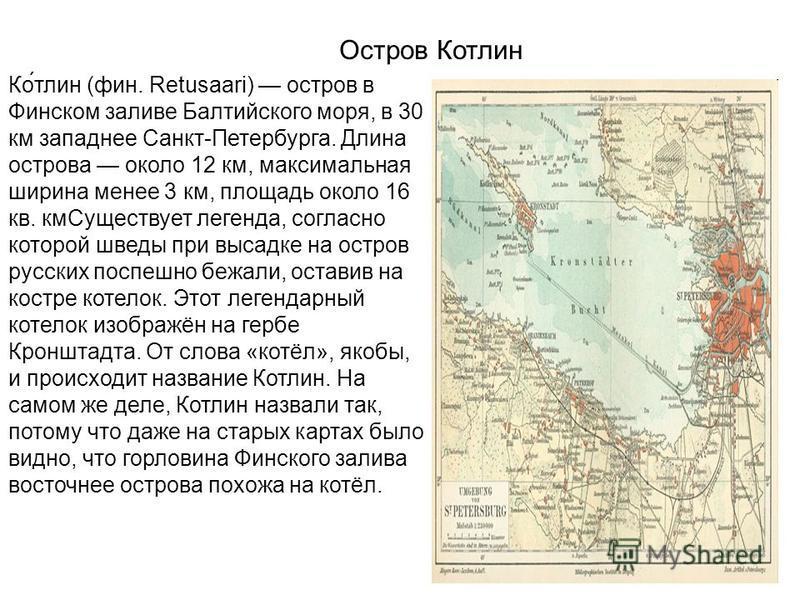 Остров Кодлин Ко́длин (фин. Retusaari) остров в Финском заливе Балтийского моря, в 30 км западнее Санкт-Петербурга. Длина острова около 12 км, максимальная ширина менее 3 км, площадь около 16 кв. км Существует легенда, согласно которой шведы при выса