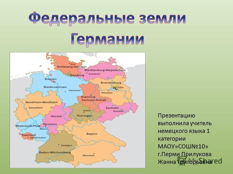 Презентацию выполнила учитель немецкого языка 1 категории МАОУ»СОШ10» г.Перми Прилукова Жанна Григорьевна
