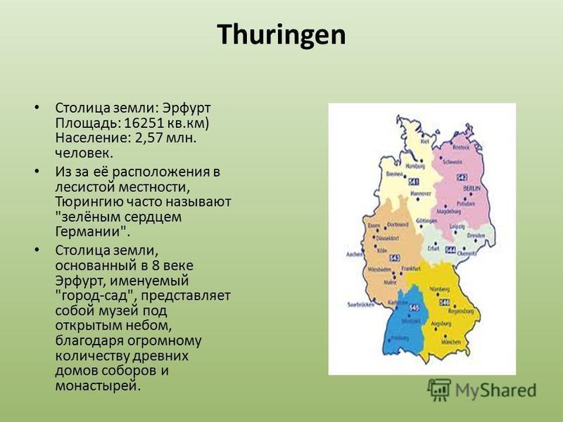 Thuringen Столица земли: Эрфурт Площадь: 16251 кв.км) Население: 2,57 млн. человек. Из за её расположения в лесистой местности, Тюрингию часто называют
