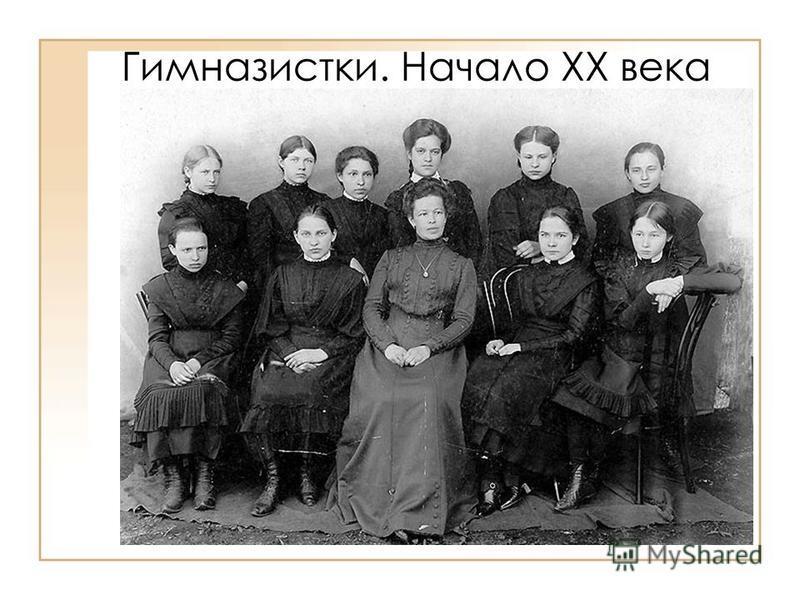 Гимназистки. Начало XX века