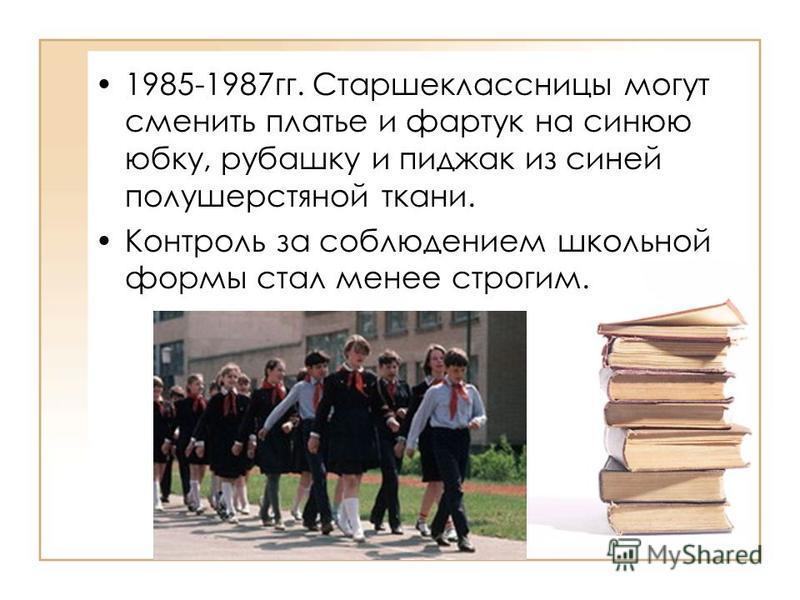 1985-1987 гг. Старшеклассницы могут сменить платье и фартук на синюю юбку, рубашку и пиджак из синей полушерстяной ткани. Контроль за соблюдением школьной формы стал менее строгим.