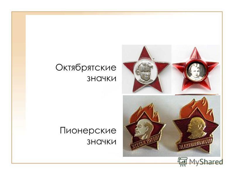 Октябрятские значки Пионерские значки