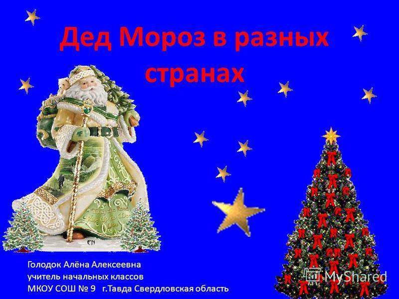 Дед Мороз в разных странах Голодок Алёна Алексеевна учитель начальных классов МКОУ СОШ 9 г.Тавда Свердловская область