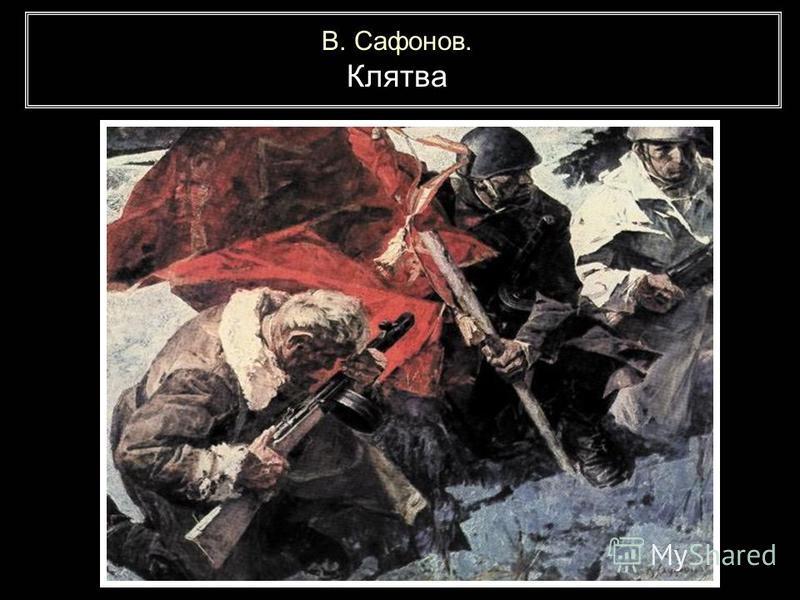 В. Сафонов. Клятва