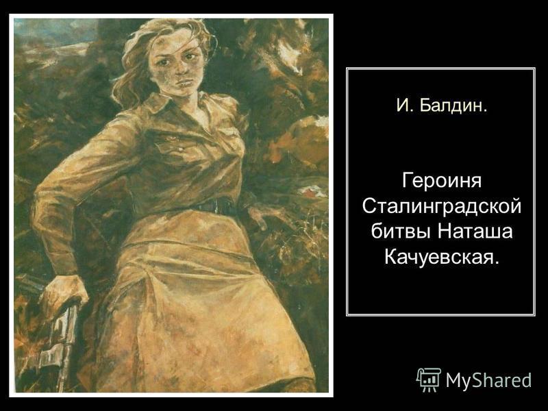 И. Балдин. Героиня Сталинградской битвы Наташа Качуевская.