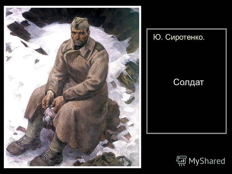 Ю. Сиротенко. Солдат