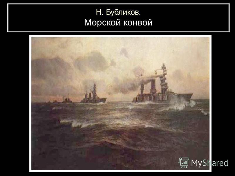 Н. Бубликов. Морской конвой