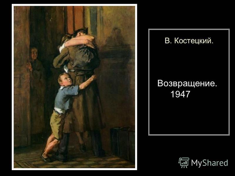 В. Костецкий. Возвращение. 1947
