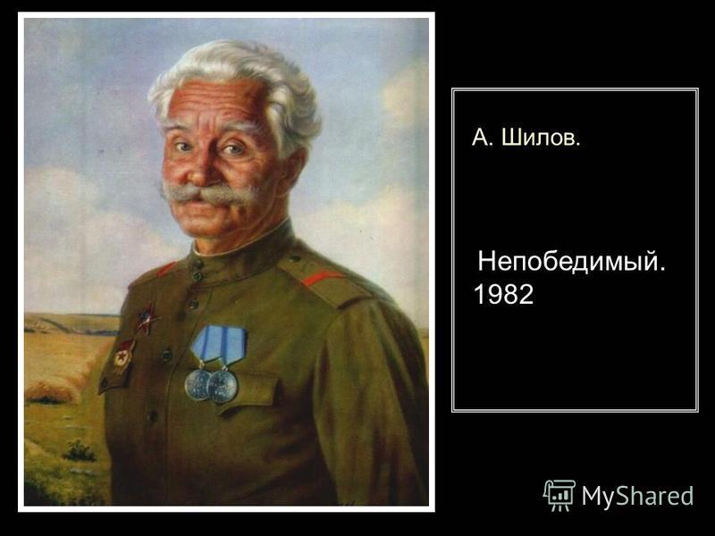 А. Шилов. Непобедимый. 1982