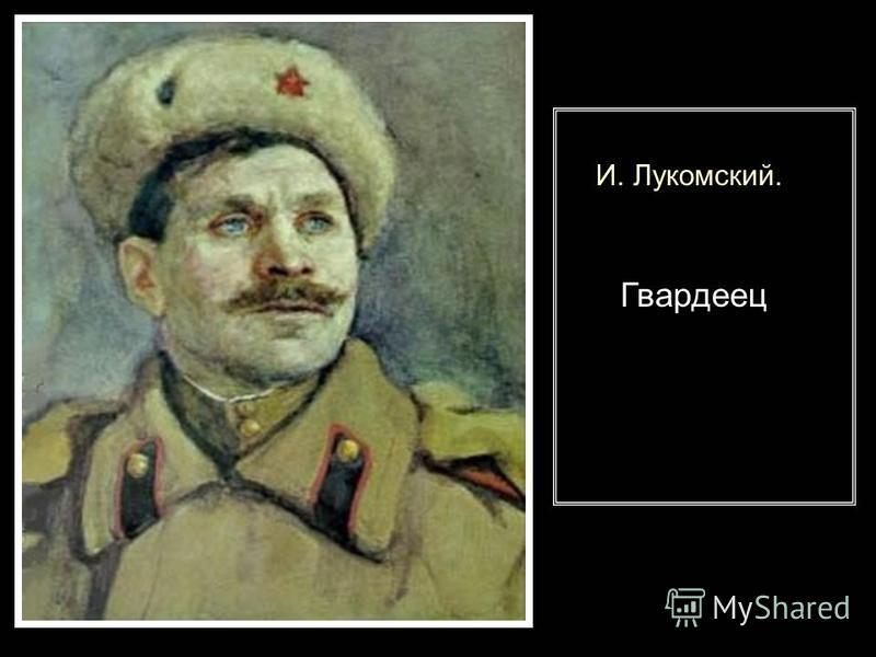 И. Лукомский. Гвардеец
