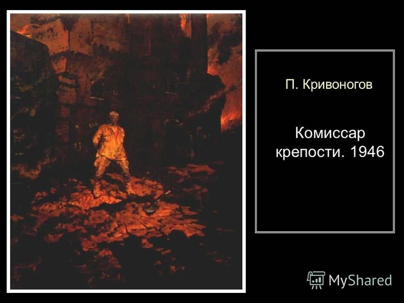 П. Кривоногов. Комиссар крепости. 1946