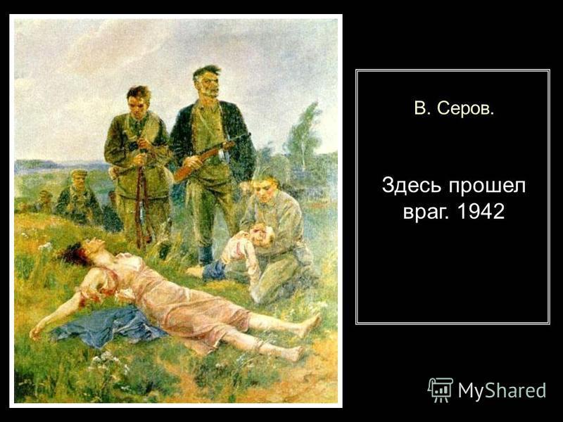 В. Серов. Здесь прошел враг. 1942