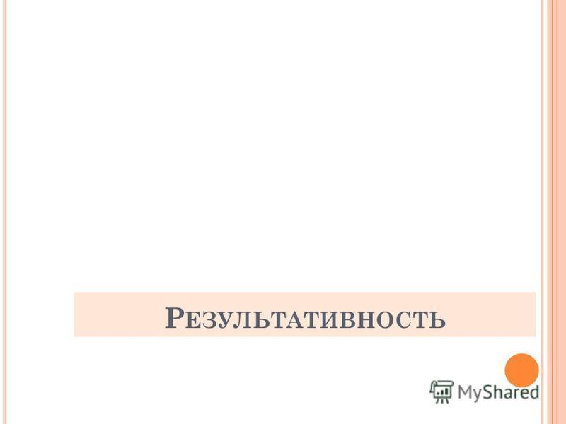 Р ЕЗУЛЬТАТИВНОСТЬ