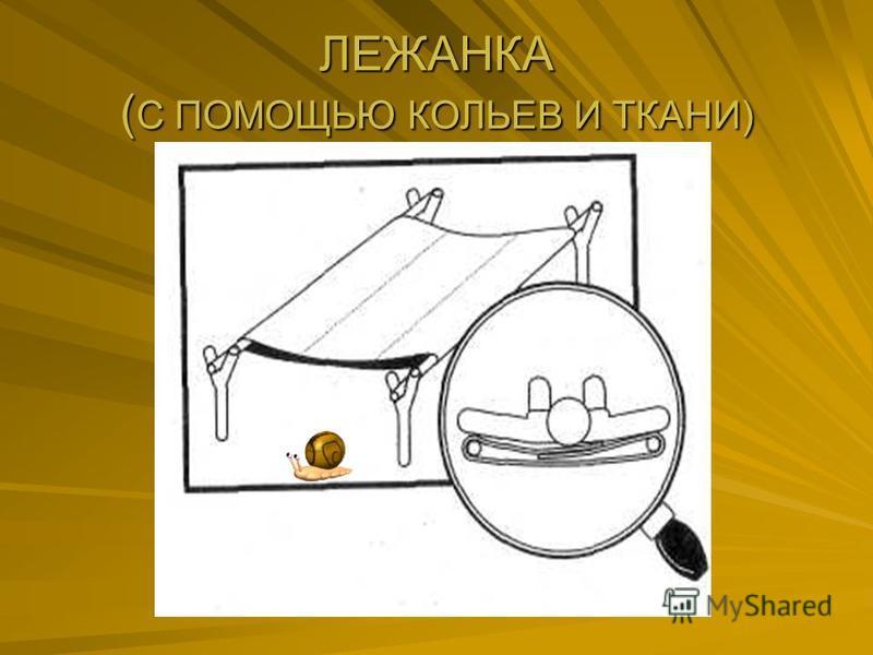 ЛЕЖАНКА ( С ПОМОЩЬЮ КОЛЬЕВ И ТКАНИ)