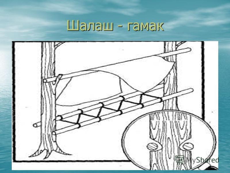 Шалаш - гамак