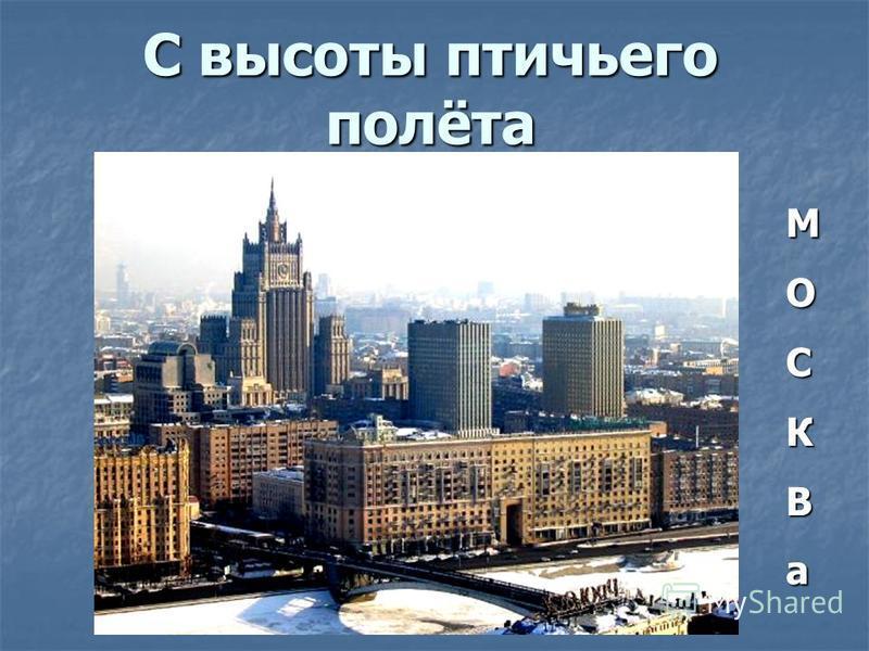 С высоты птичьего полёта МОСКВа