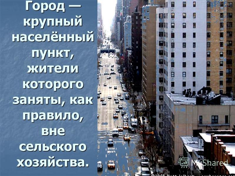 Город крупный населённый пункт, жители которого заняты, как правило, вне сельского хозяйства.